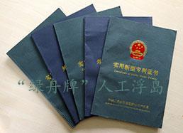 人工浮岛-人工浮床专利证书